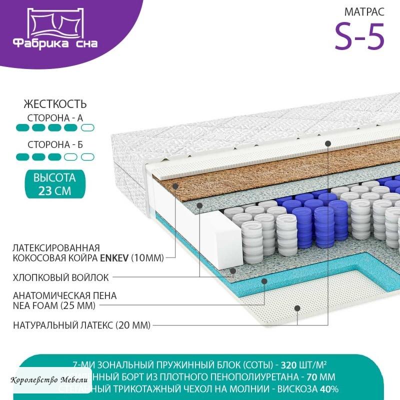 Круглый матрас Фабрика Сна S-5