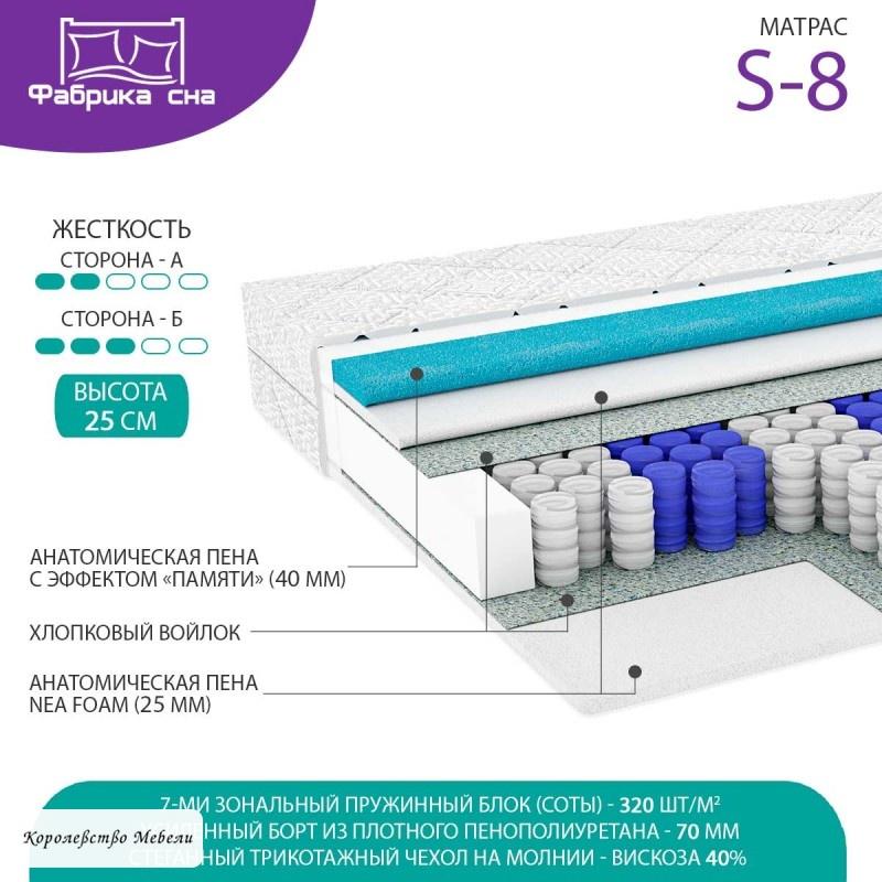 Матрас Фабрика Сна S8