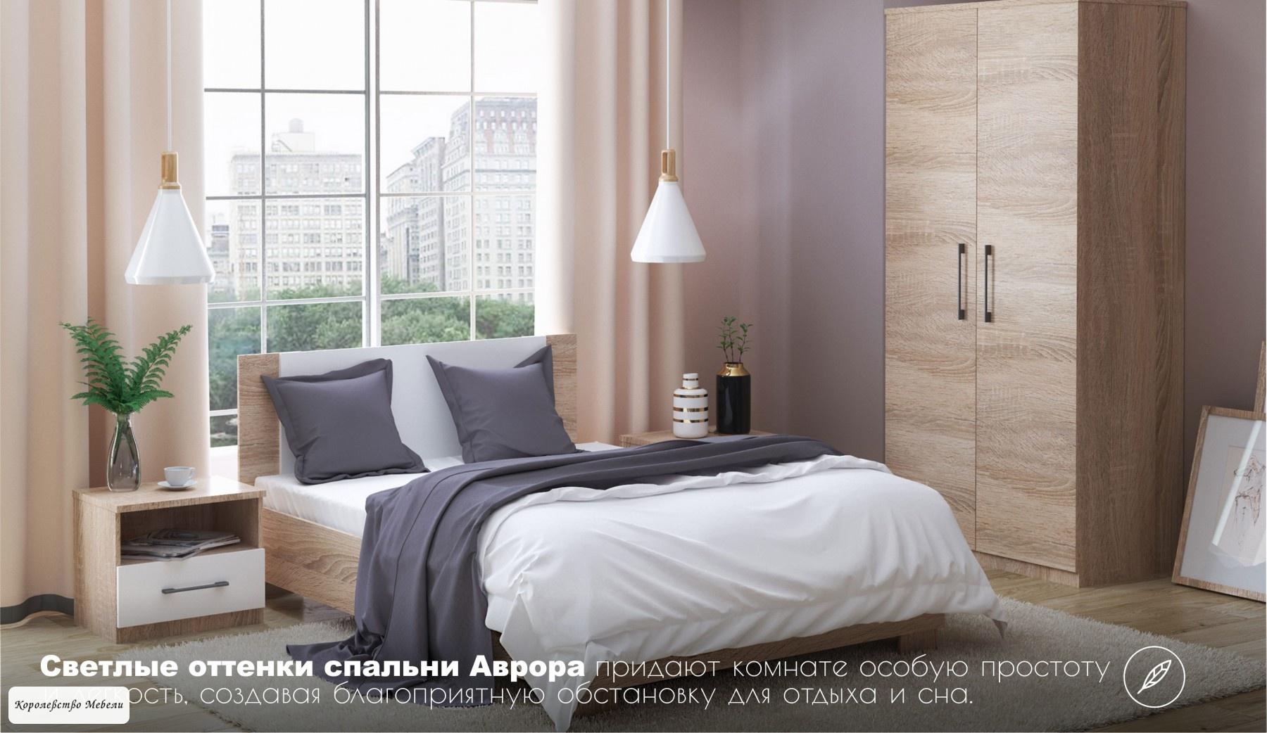 Кровать Аврора (90,120 * 200) с основанием (дуб сонома/белый)